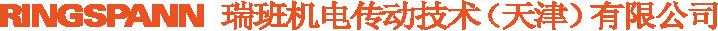 RINGSPANN – 机电传动, 装夹技术, 遥控系统